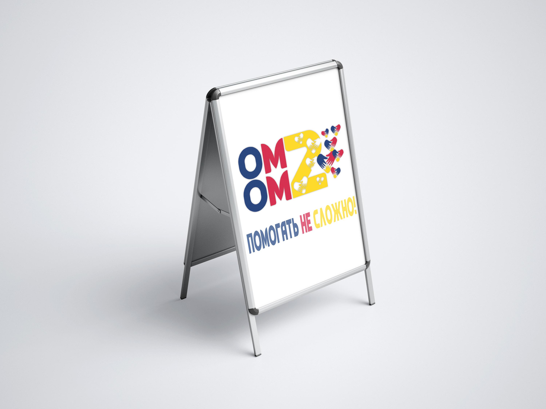 Разработка логотипа для краудфандинговой платформы om2om.md фото f_5925f5f645974c87.jpg