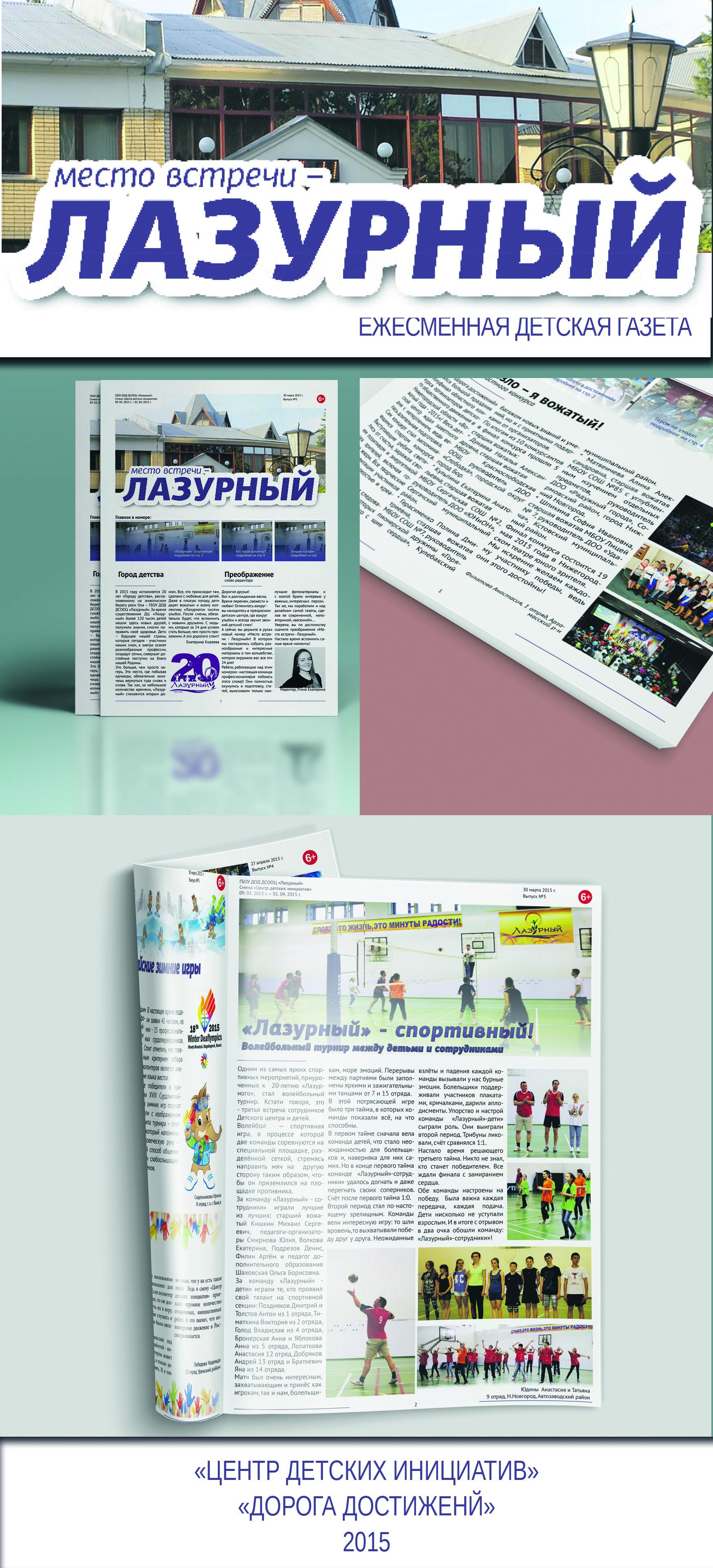 Верстка корпоративного журнала