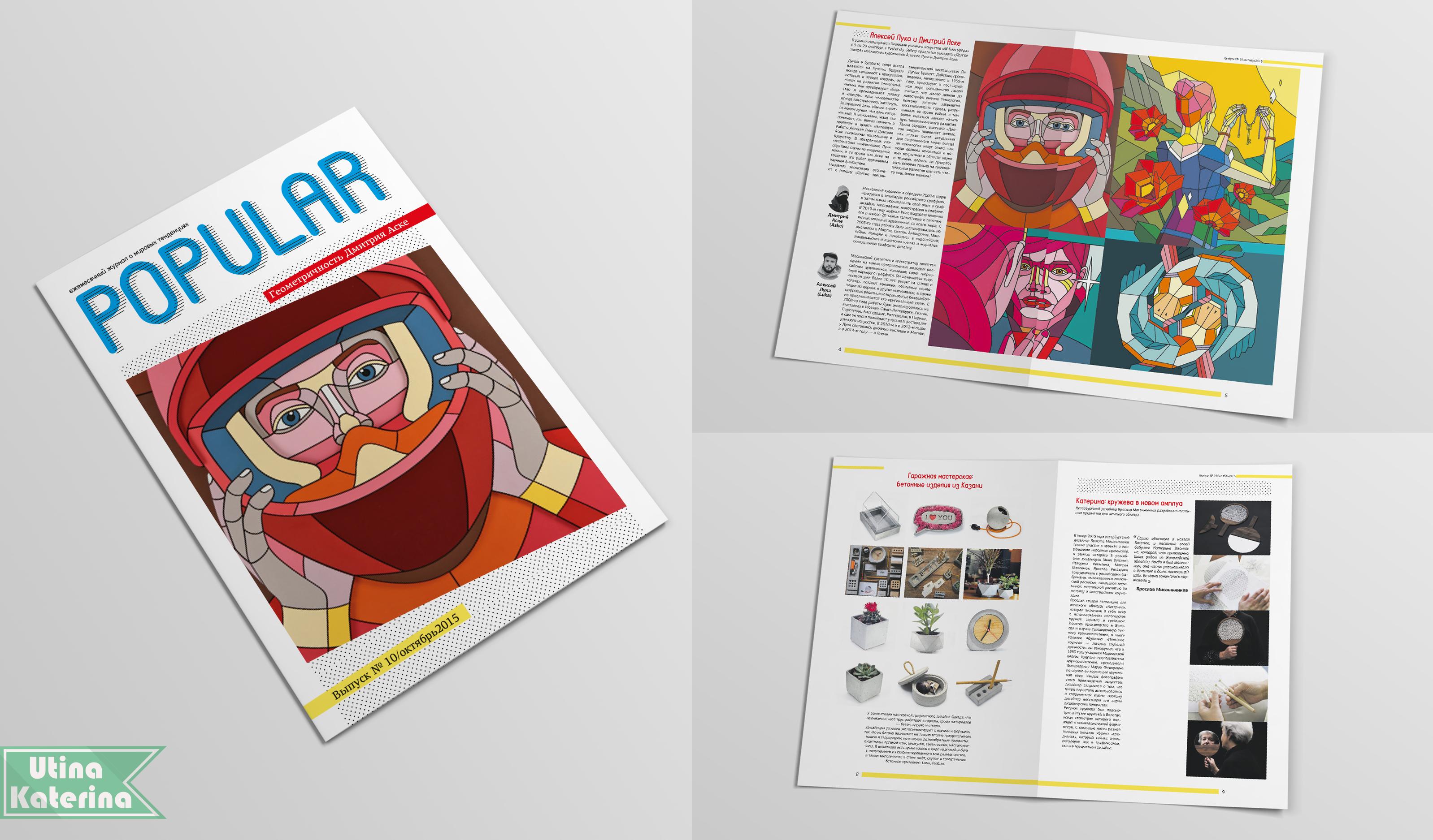 Верстка глянцевого журнала о дизайне