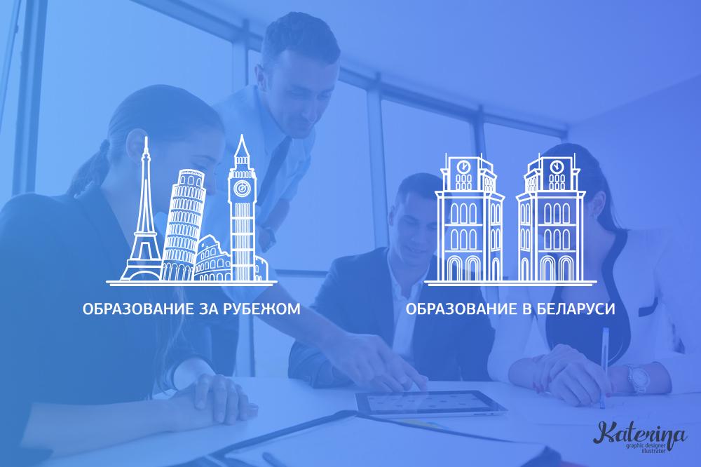 Иконки для сайта международного образования