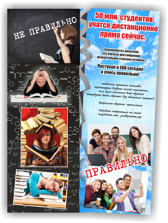 Университету требуется креативный плакат! фото f_15152f7c5c1d78c5.jpg
