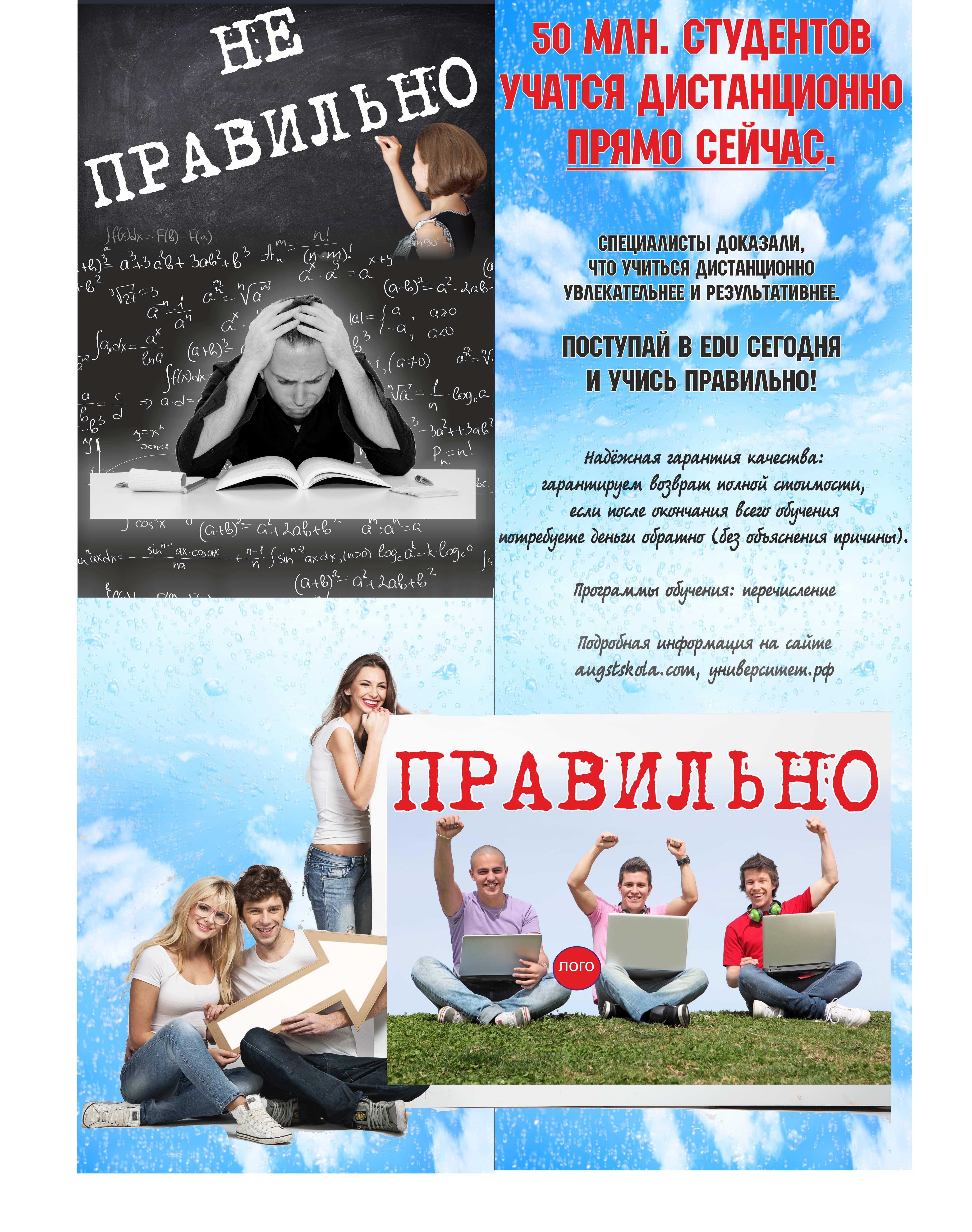 Университету требуется креативный плакат! фото f_36752f7c5be7890e.jpg