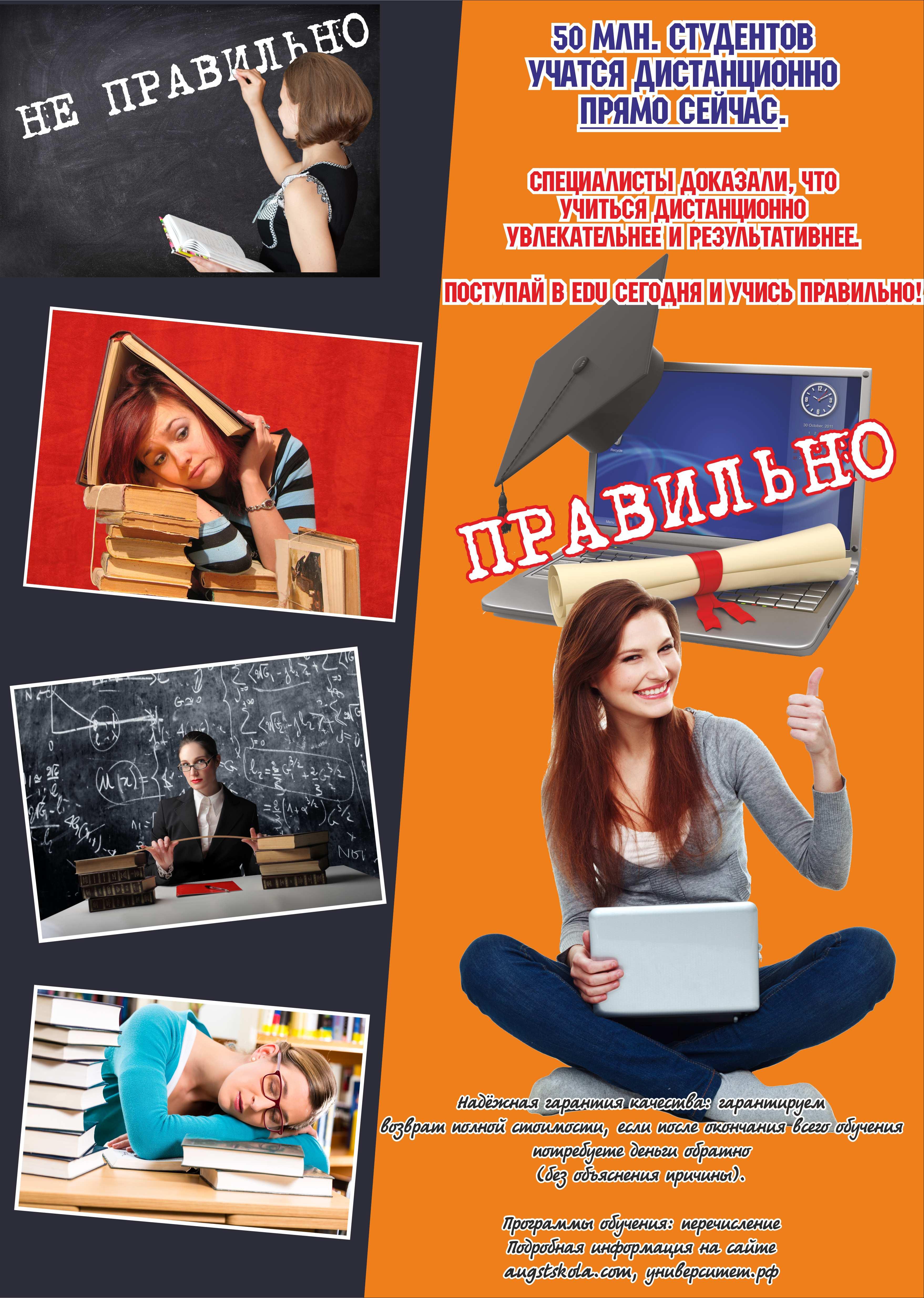 Университету требуется креативный плакат! фото f_73652f7c5eb60120.jpg