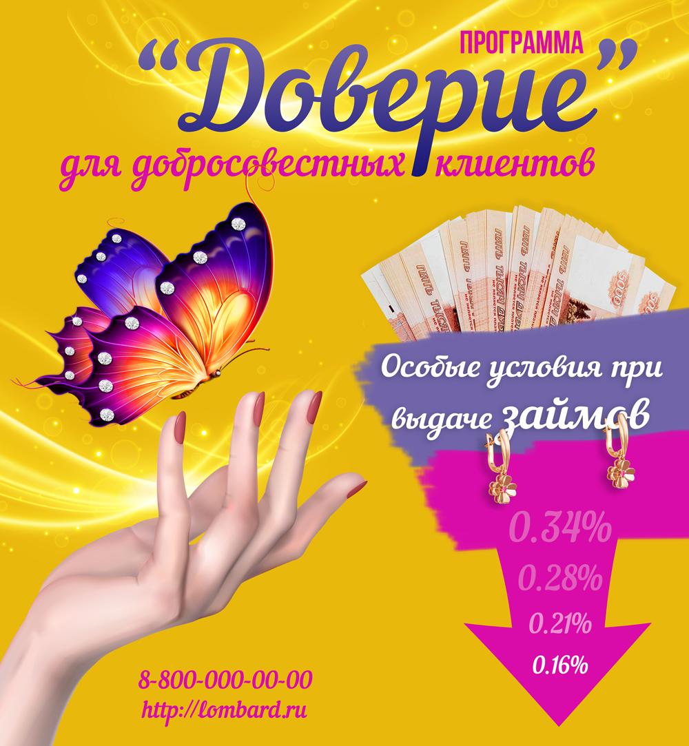 Дизайн плаката по программе лояльности ломбарда фото f_5265c5f4289e049a.jpg