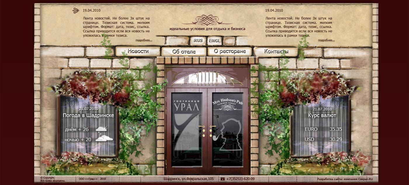 ! Победителям web - дизайна - Редизайн сайта фото f_4c565c64c6385.jpg