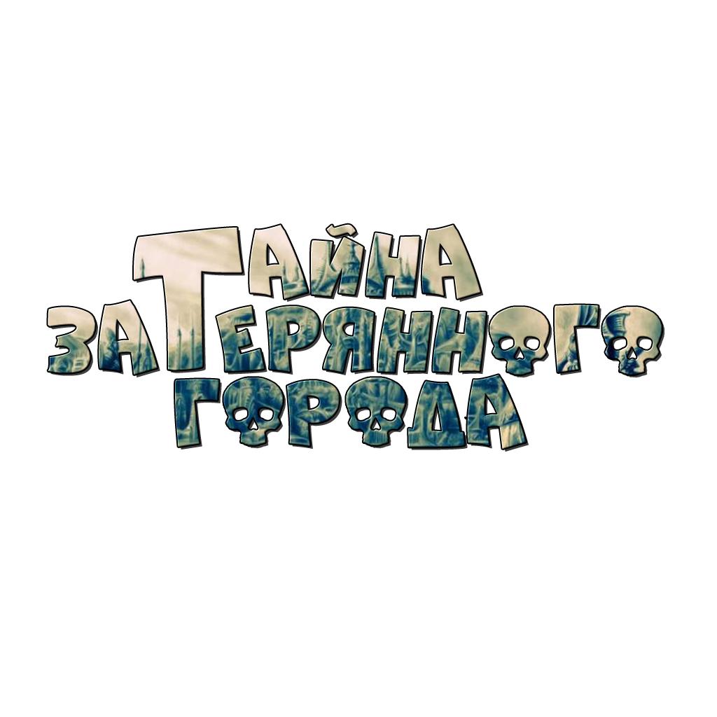 Разработка логотипа и шрифтов для Квеста  фото f_1025b4138ab08b66.jpg