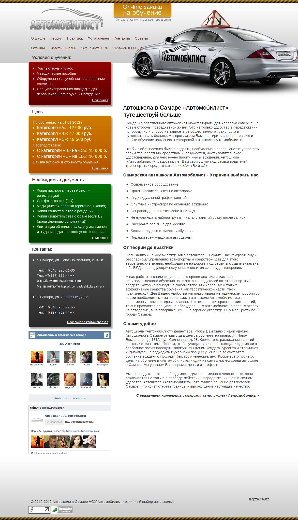 Верстка и  абонентское обслуживание сайта Автошколы