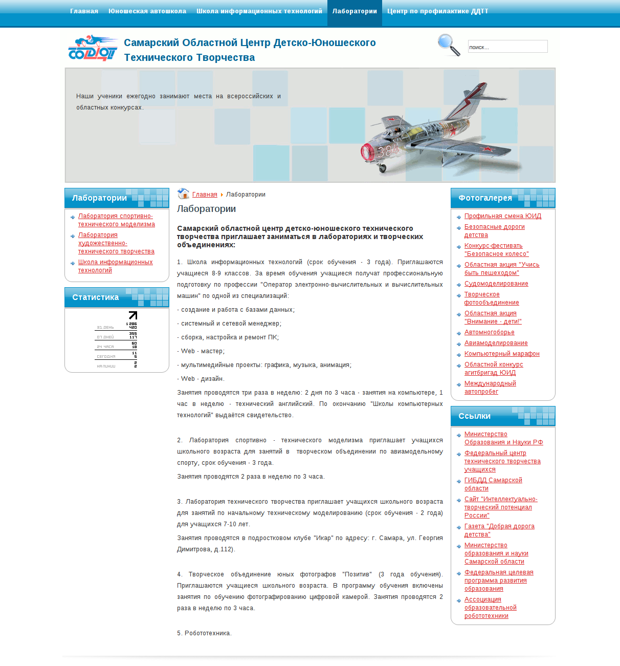 Сайт Центра детско-юношеского творчества на Joomla.