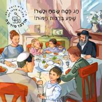 Иллюстрации для школы иврита