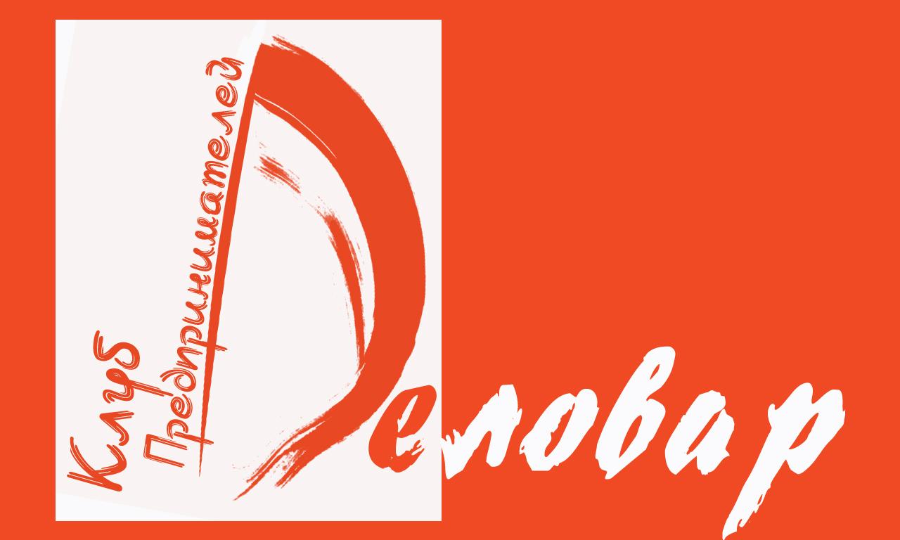 """Логотип и фирм. стиль для Клуба предпринимателей """"Деловар"""" фото f_50464a8fc7861.jpg"""