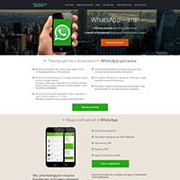 WhatsApp - рассылки.