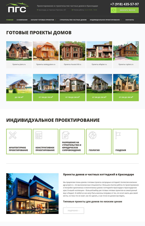 Проекты домов и частных коттеджей. Типовые проекты жилых и загородных домов