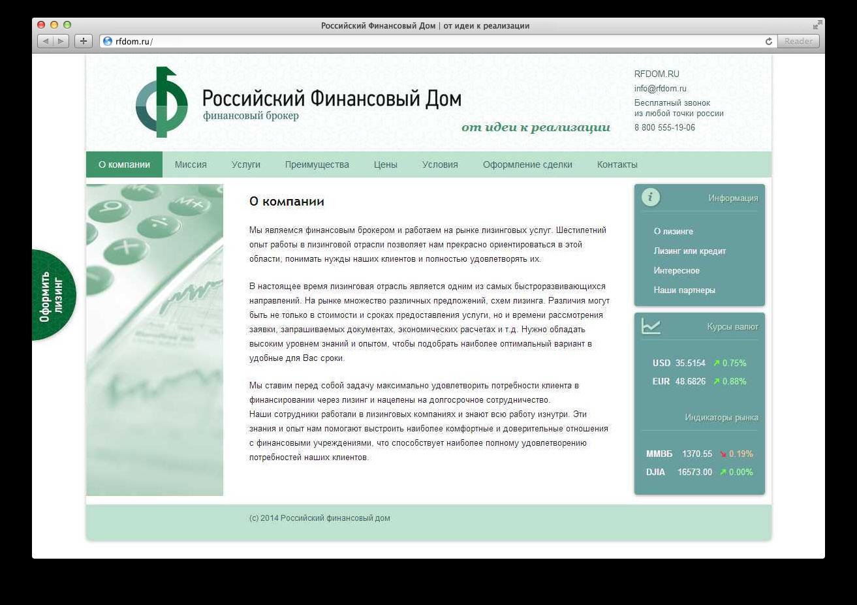 Российский Финансовый Дом | от идеи к реализации