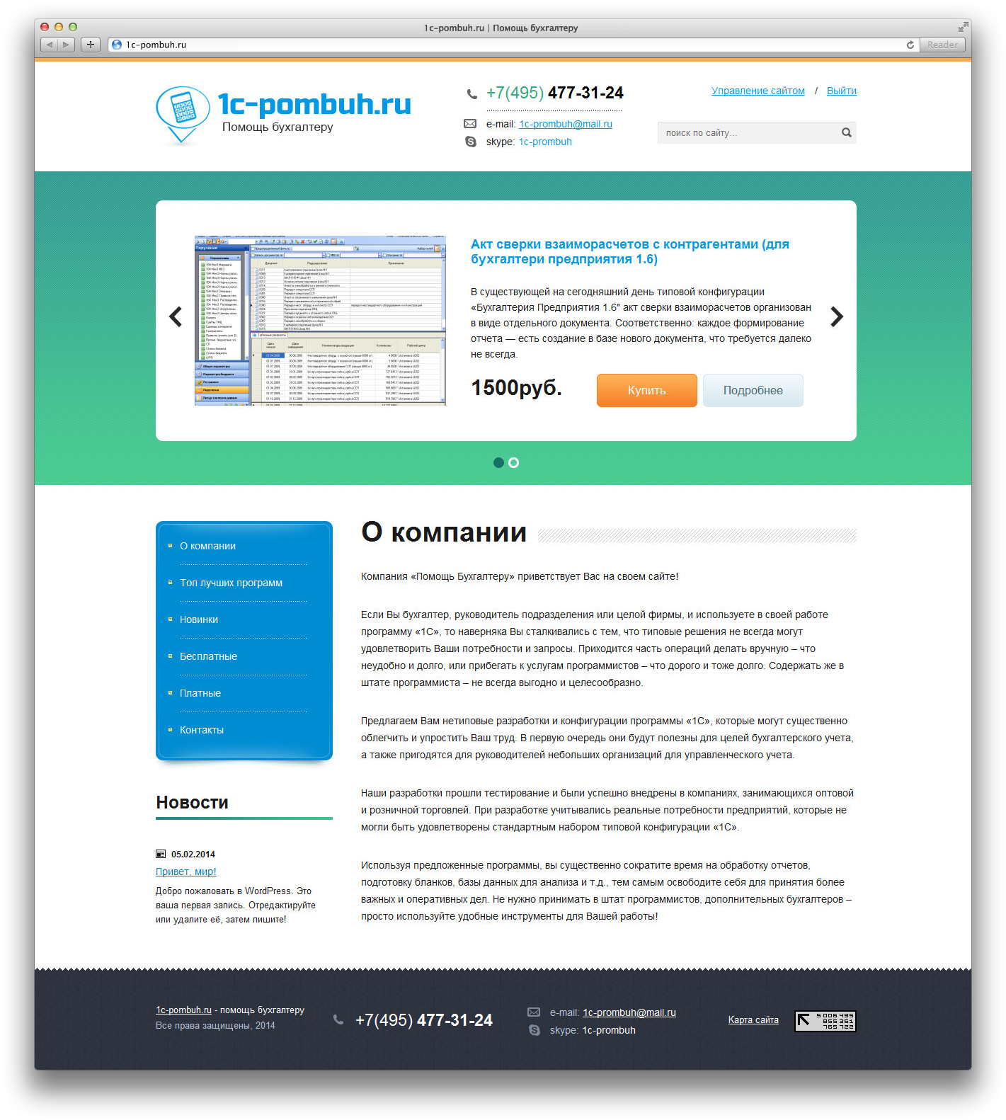 1c-pombuh.ru | Помощь бухгалтеру