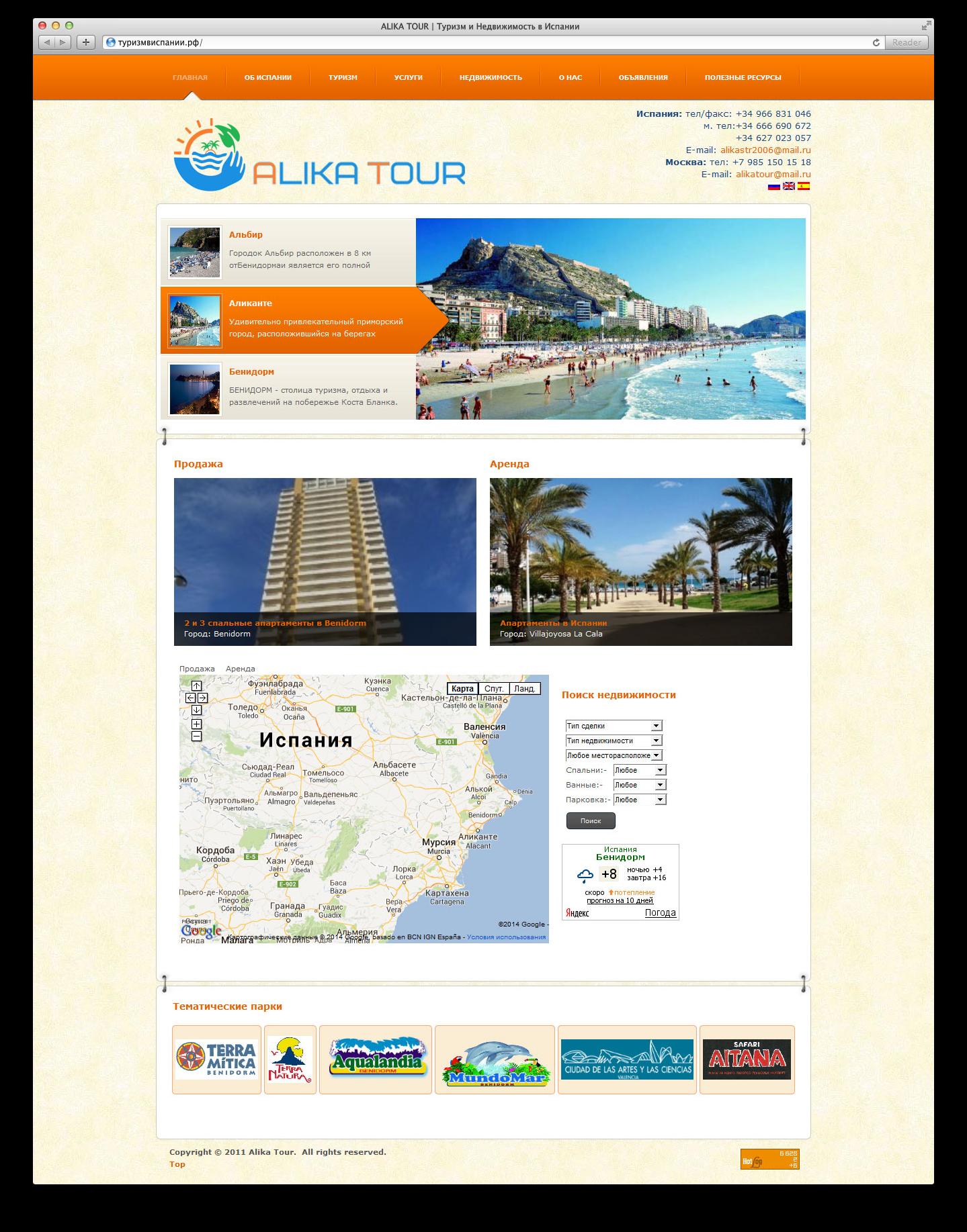 ALIKA TOUR | Туризм и Недвижимость в Испании