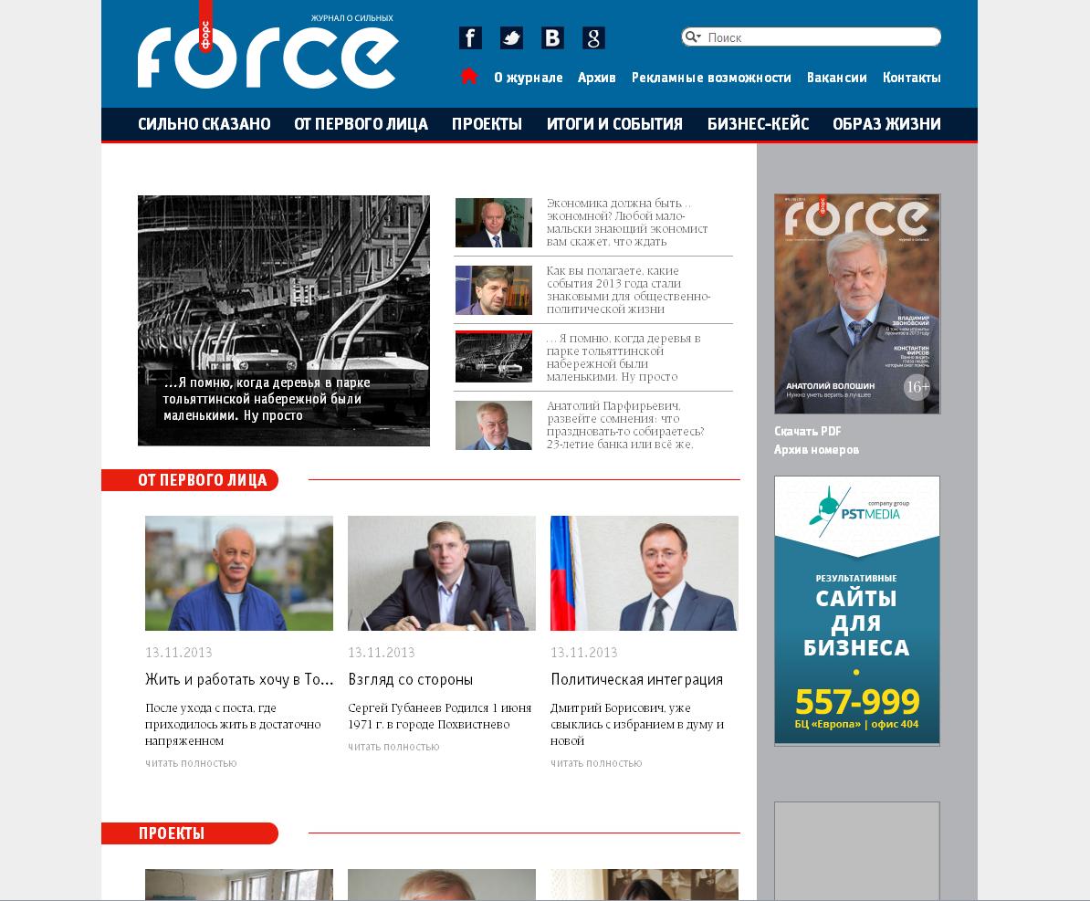 force-magazine.ru