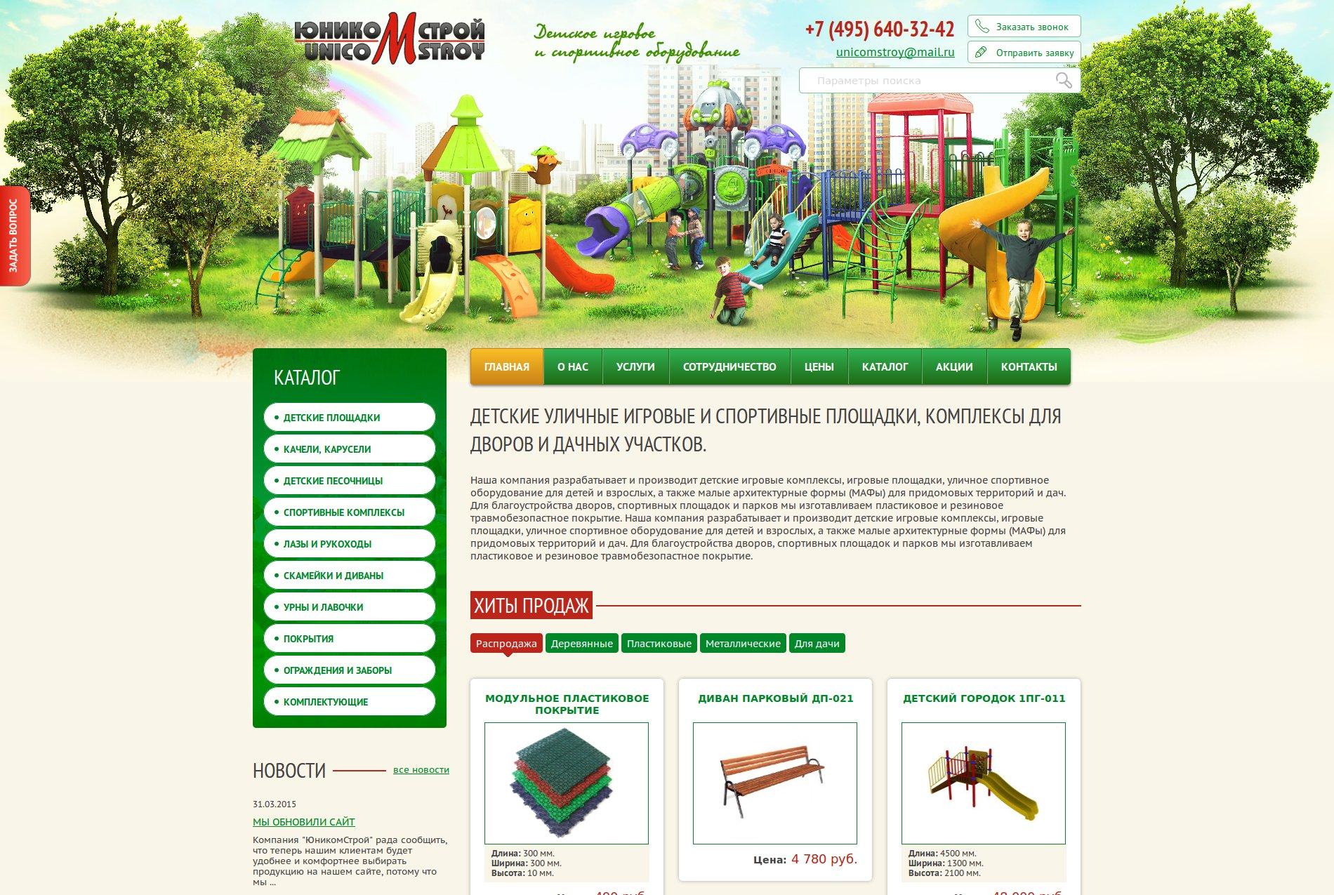 unicomsk.ru - WordPress