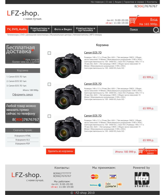 LFZ-Shop e-Commerce [корзина]