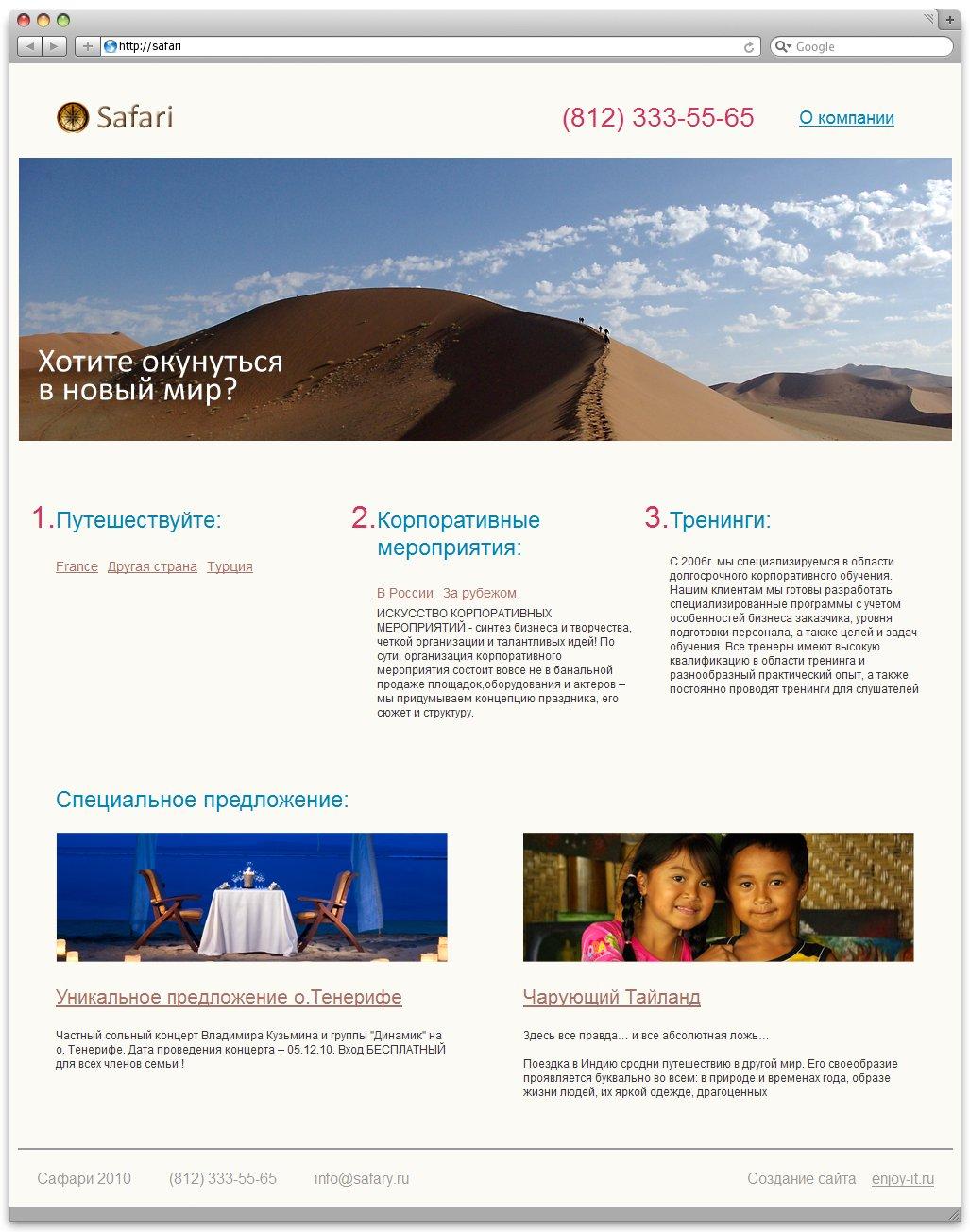 Сайт safary.ru на wordpress'е