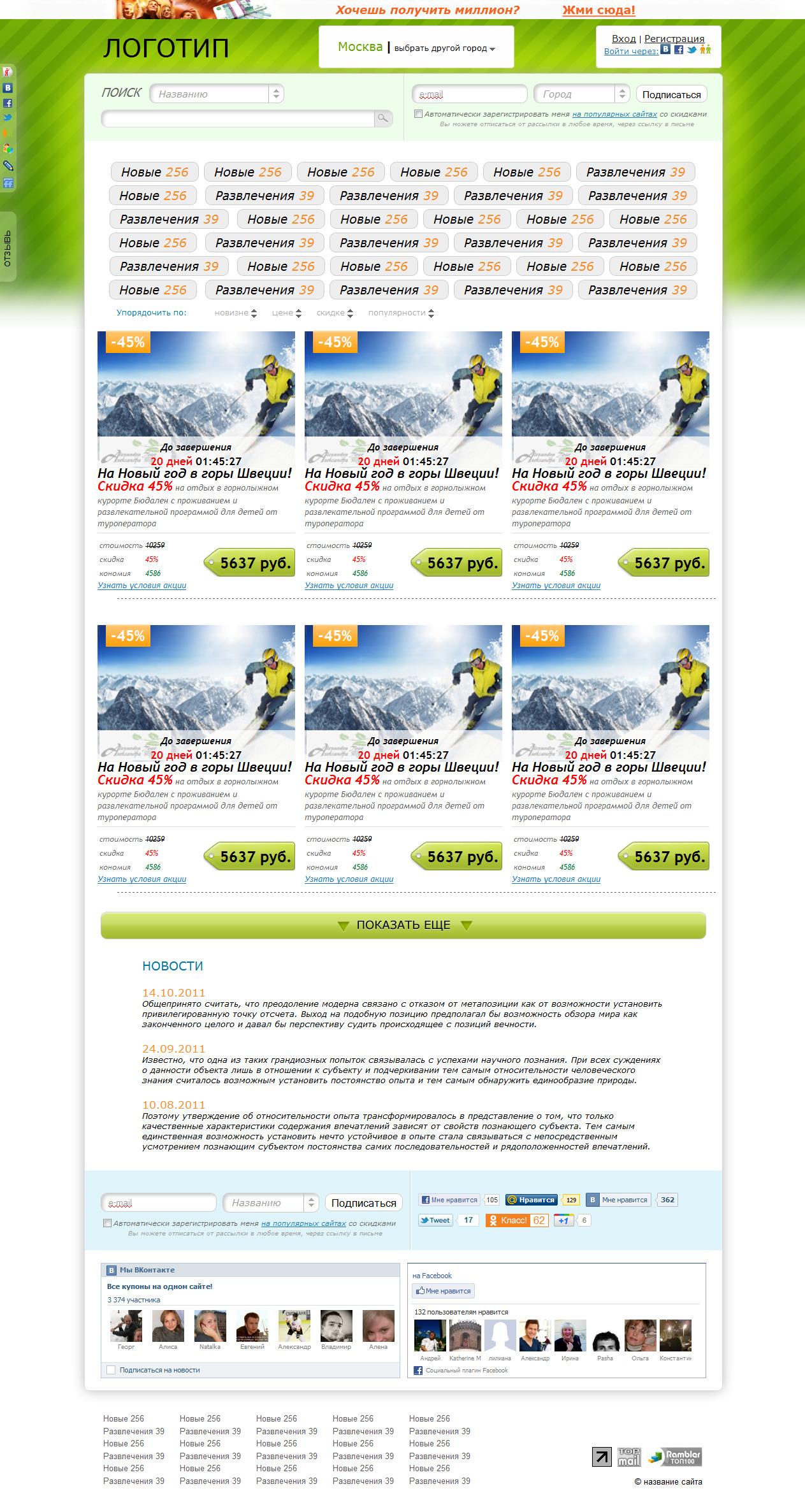 Верстка макетов сайта со скидками. главная