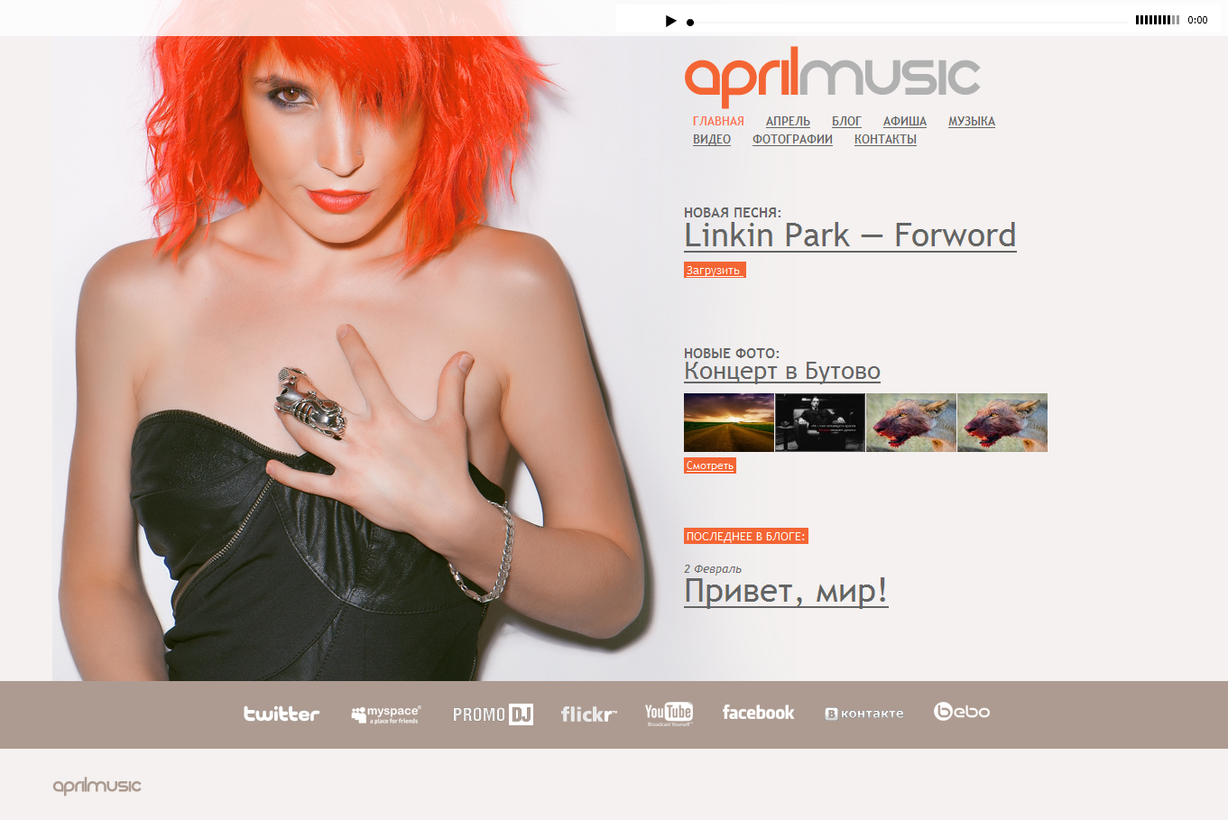 Сайт aprilmusic на CMS Wordpress