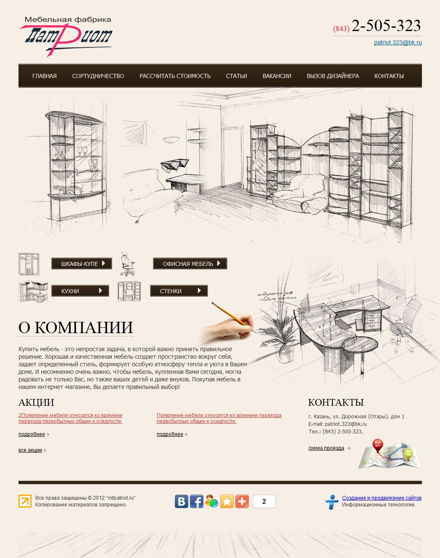 """Сайт Мебельной фабрики """"Патриот"""" CMS Wordpress"""