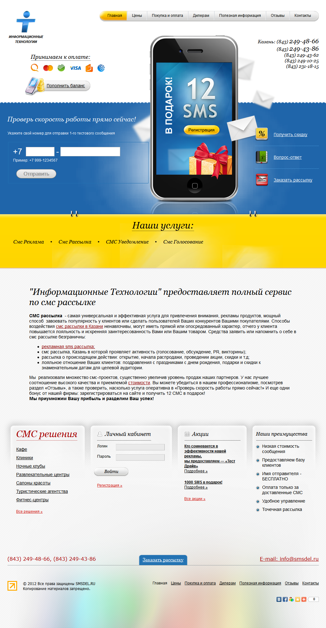 smsdel.ru cms wordpress