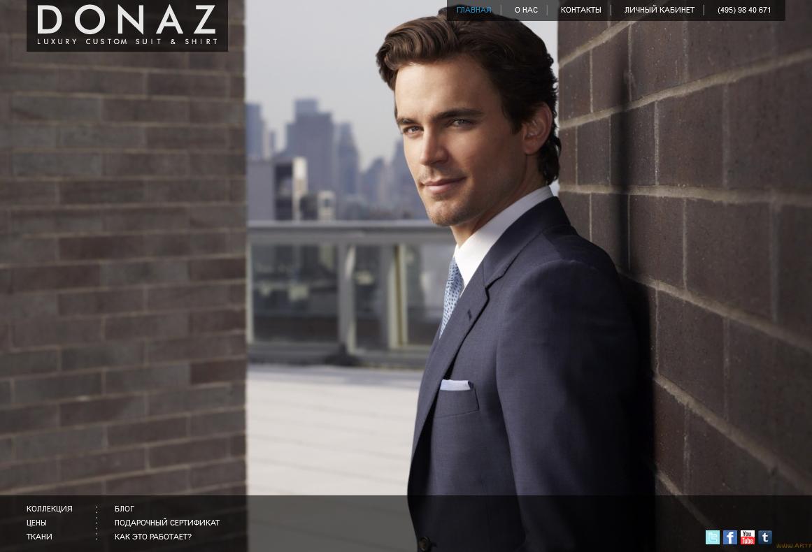 Donaz.ru костюмы и рубашки на заказ