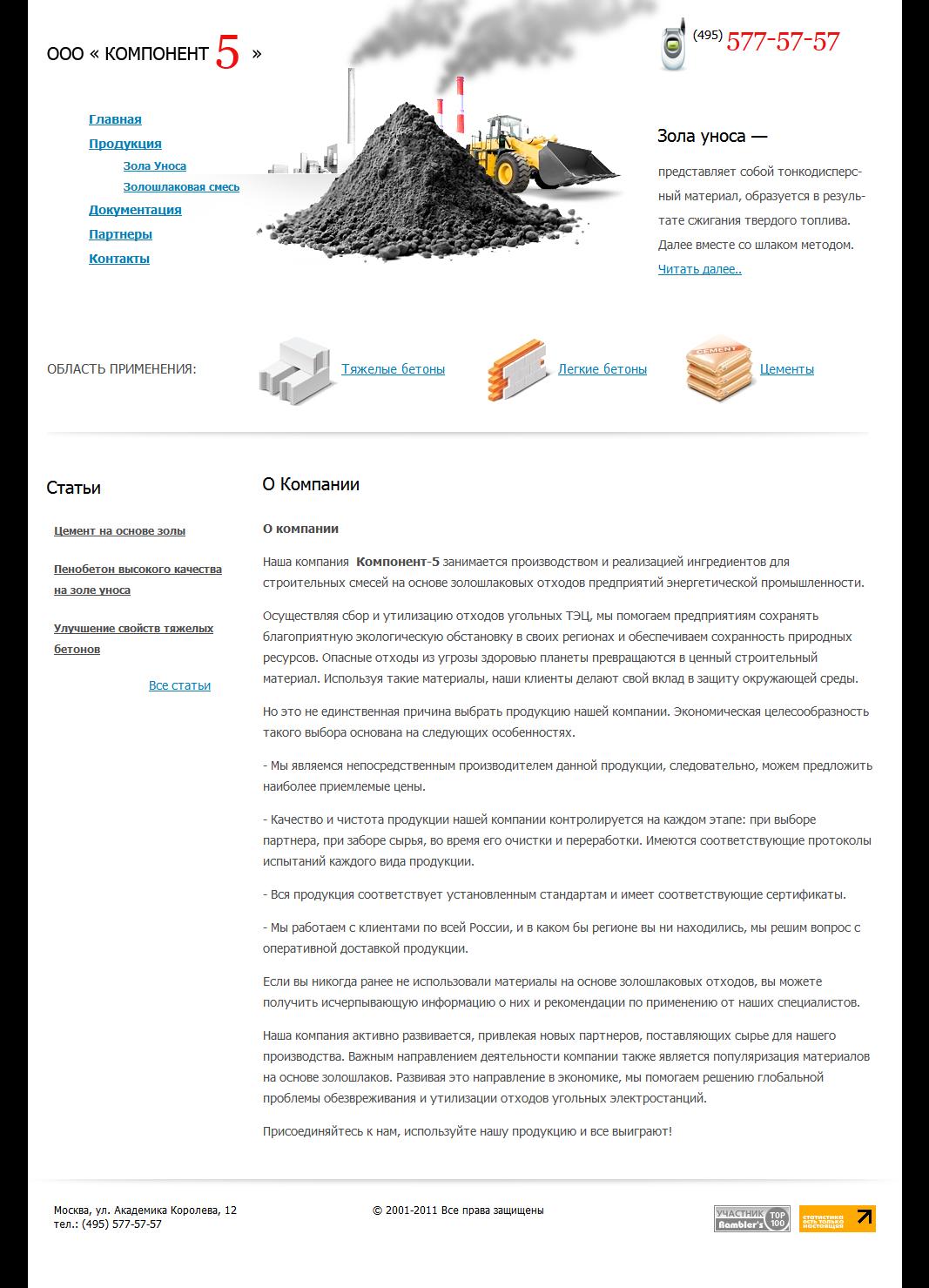 "ООО ""Компонент 5""(CMS Wordpress)"