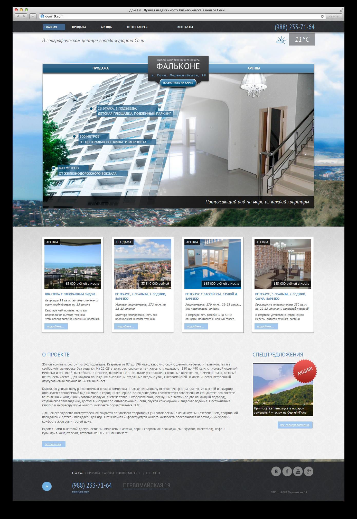 Дом 19 | Лучшая недвижимость бизнес-класса в центре Сочи