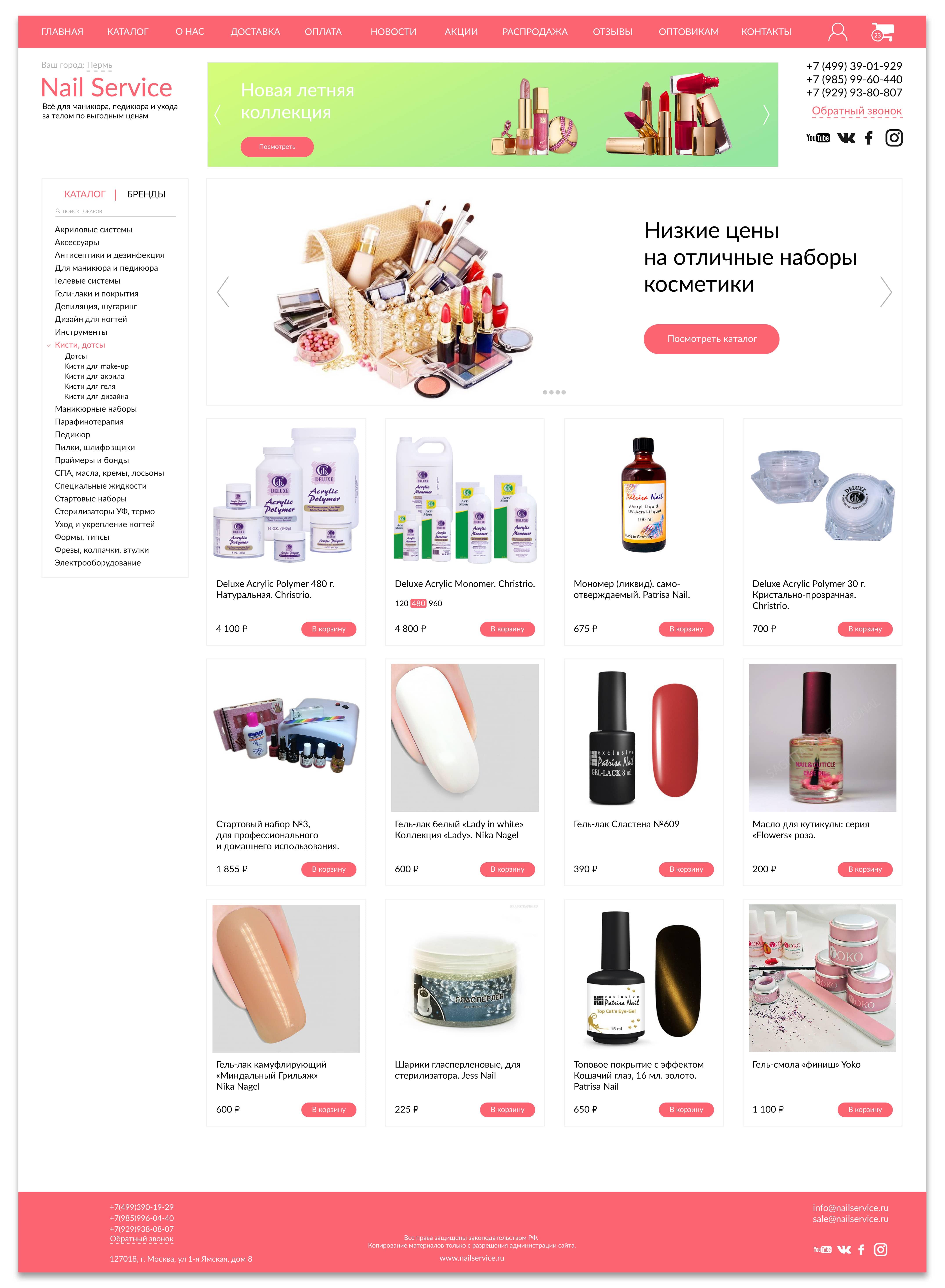 Разработка дизайна главной страницы сайта интернет-магазина фото f_4525950e407a2592.jpg