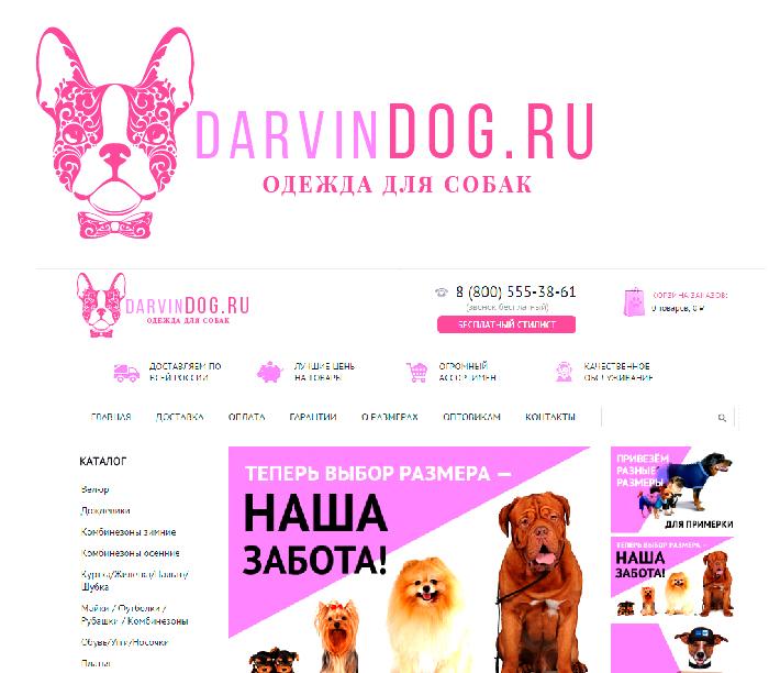 Создать логотип для интернет магазина одежды для собак фото f_7855649f88a191fb.jpg