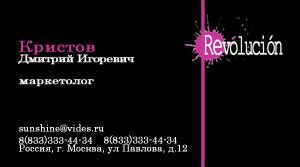 Разработка логотипа и фир. стиля агенству Revolución фото f_4fbaef390e377.png