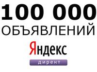 Настройка яндекс. Директ до 100 000 объявлений!