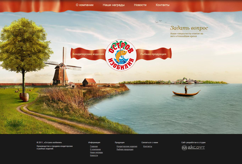 Компания «Остров изобилия» — кондитерские и рыбные изделия