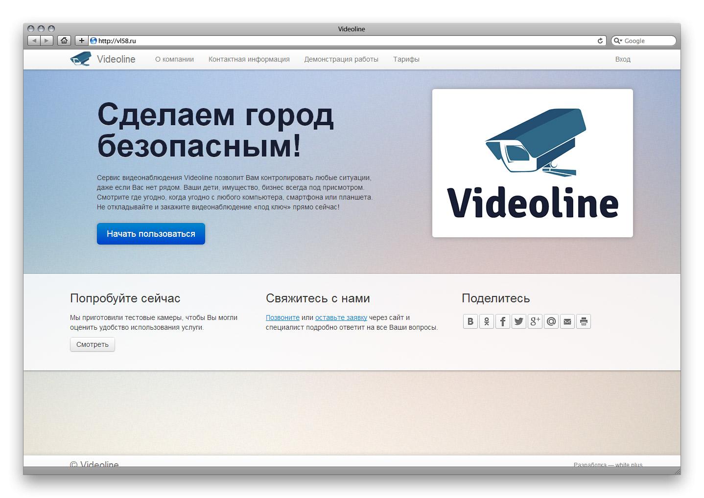 «Videoline» / сервис видеонаблюдения (личные кабинеты, биллинговая система, мониторинги и т.д.)
