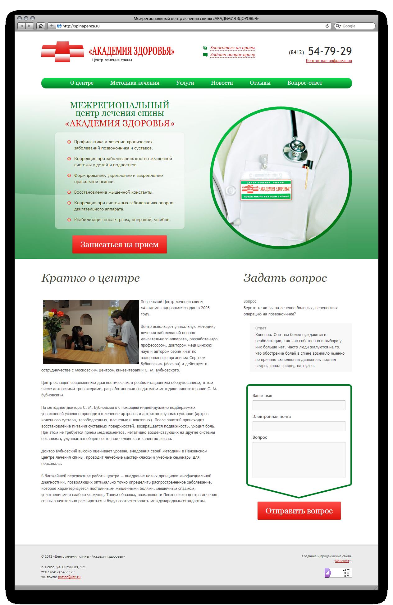 Межрегиональный центр лечения спины «Академия здоровья»