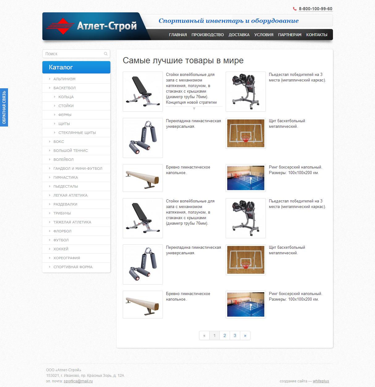 «Атлет-Строй» / производство и продажа спортивного оборудования