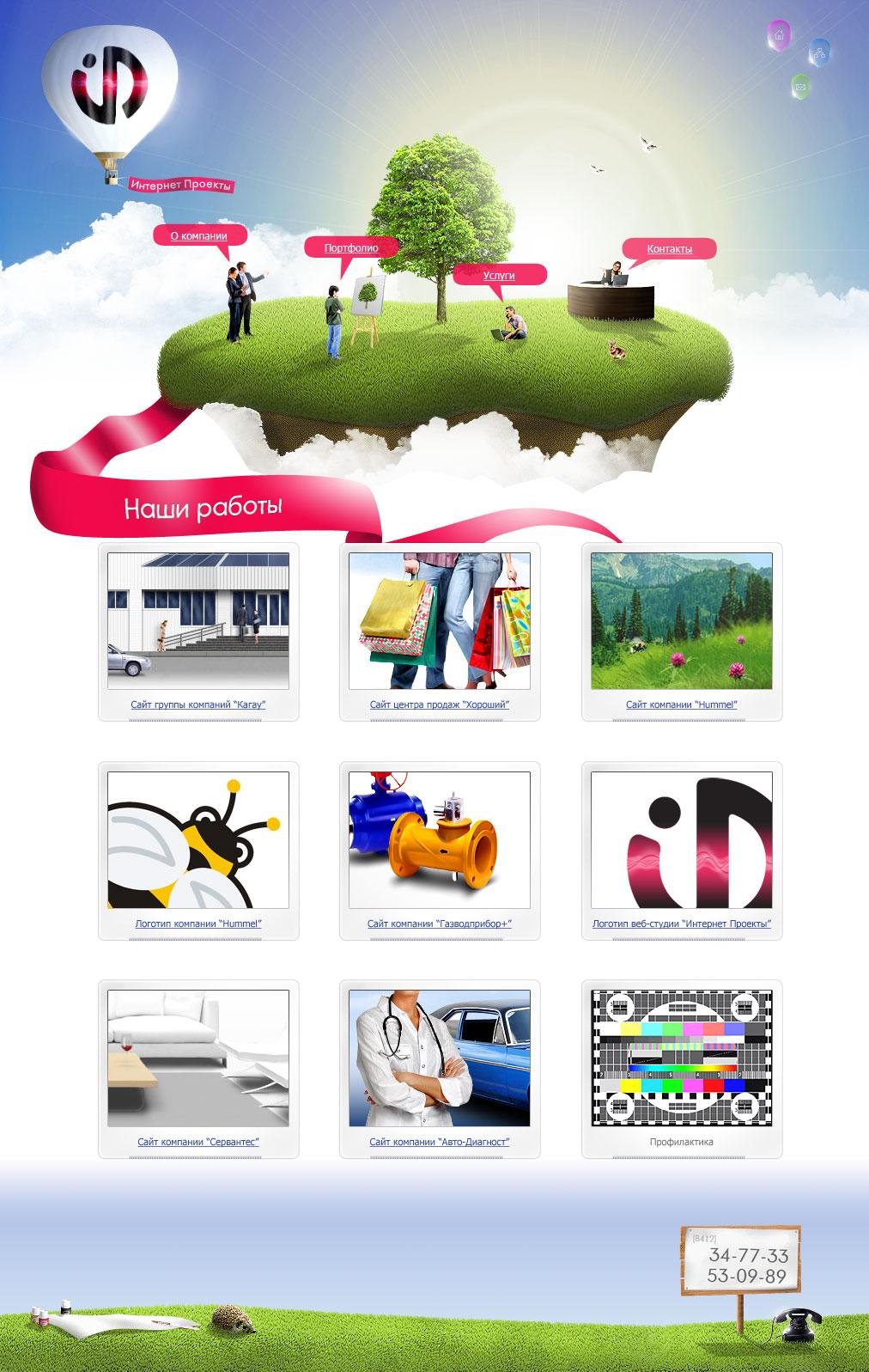 Веб-студия «Интернет Проекты»