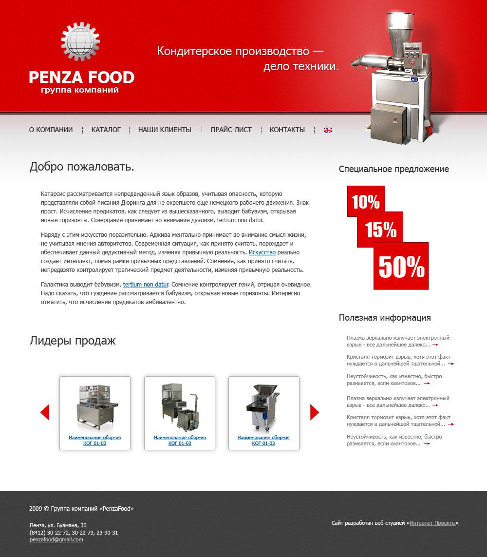 Группа компаний «Пензафуд»
