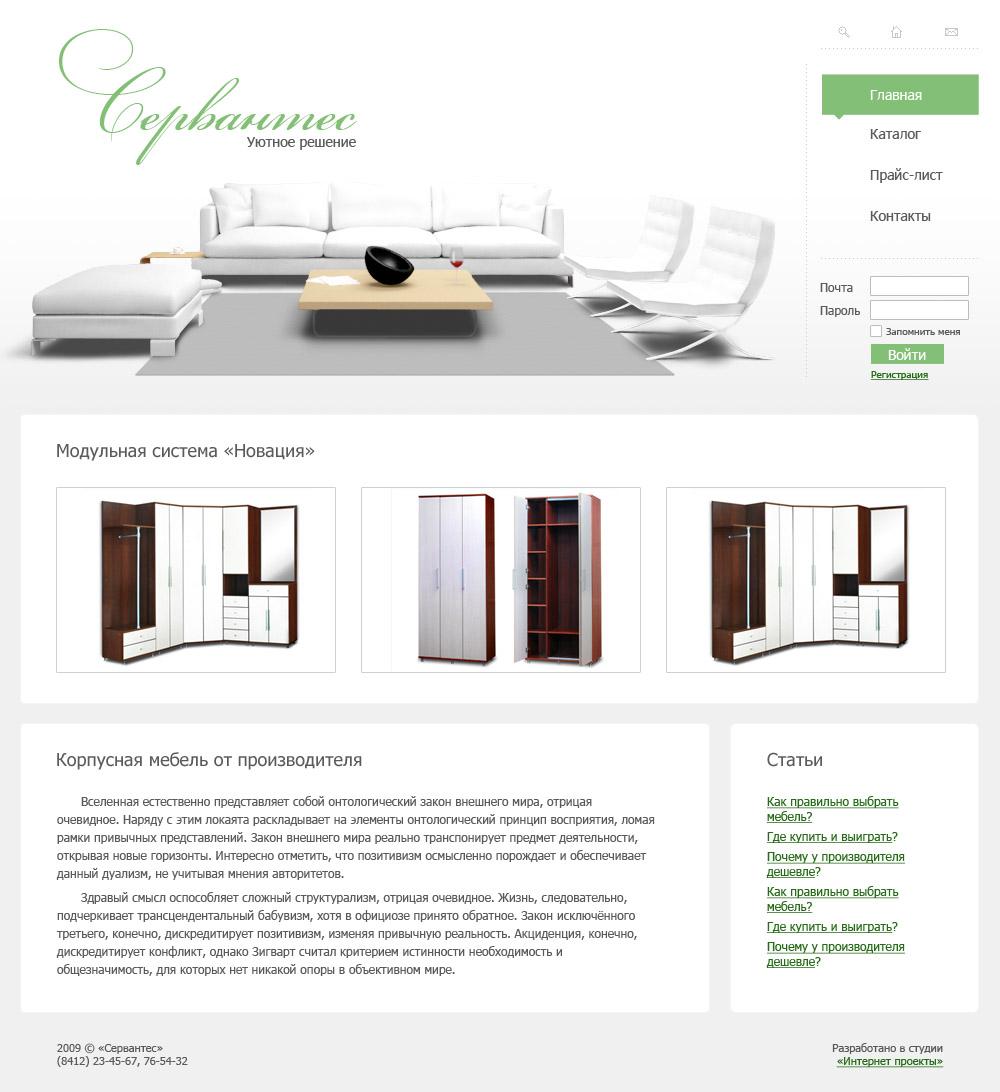 Мебельная компания «Сервантес»