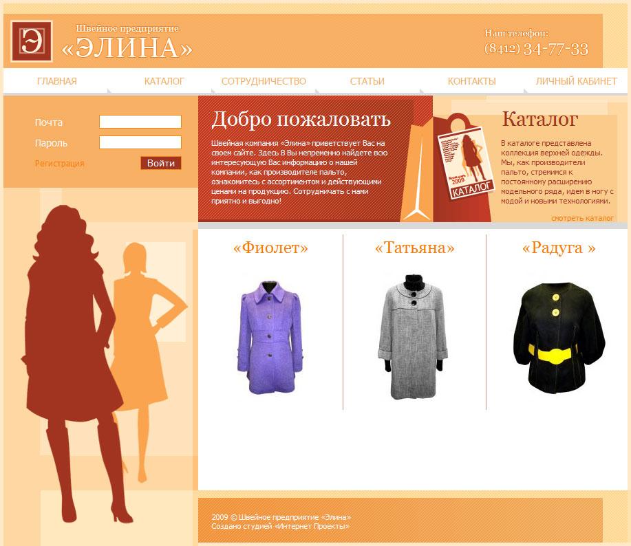 Швейное предприятие «Элина»