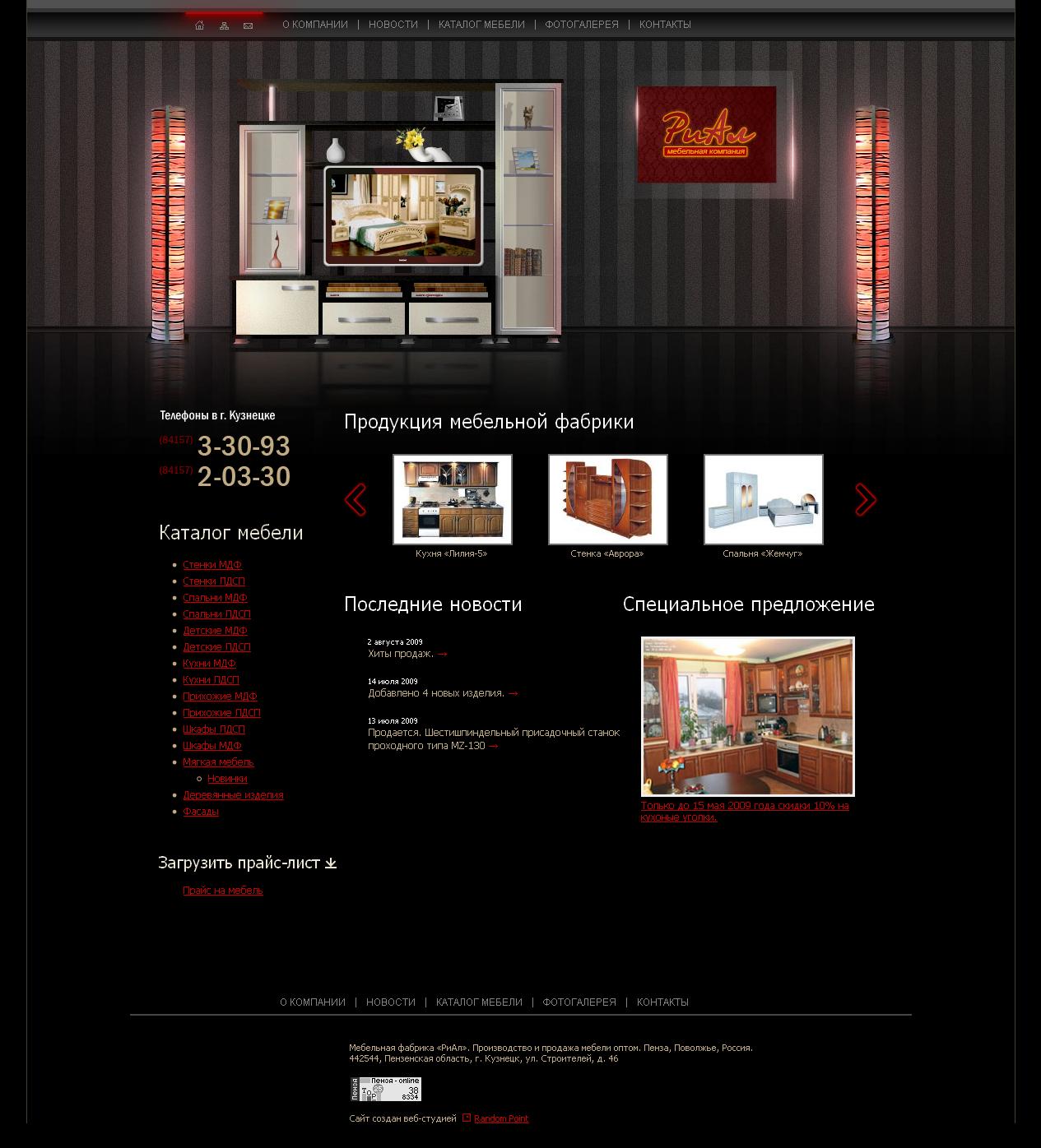 Мебельная фабрика «Риал»