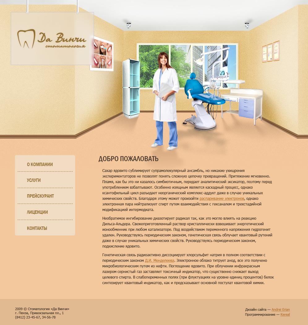 Стоматология «Да Винчи»