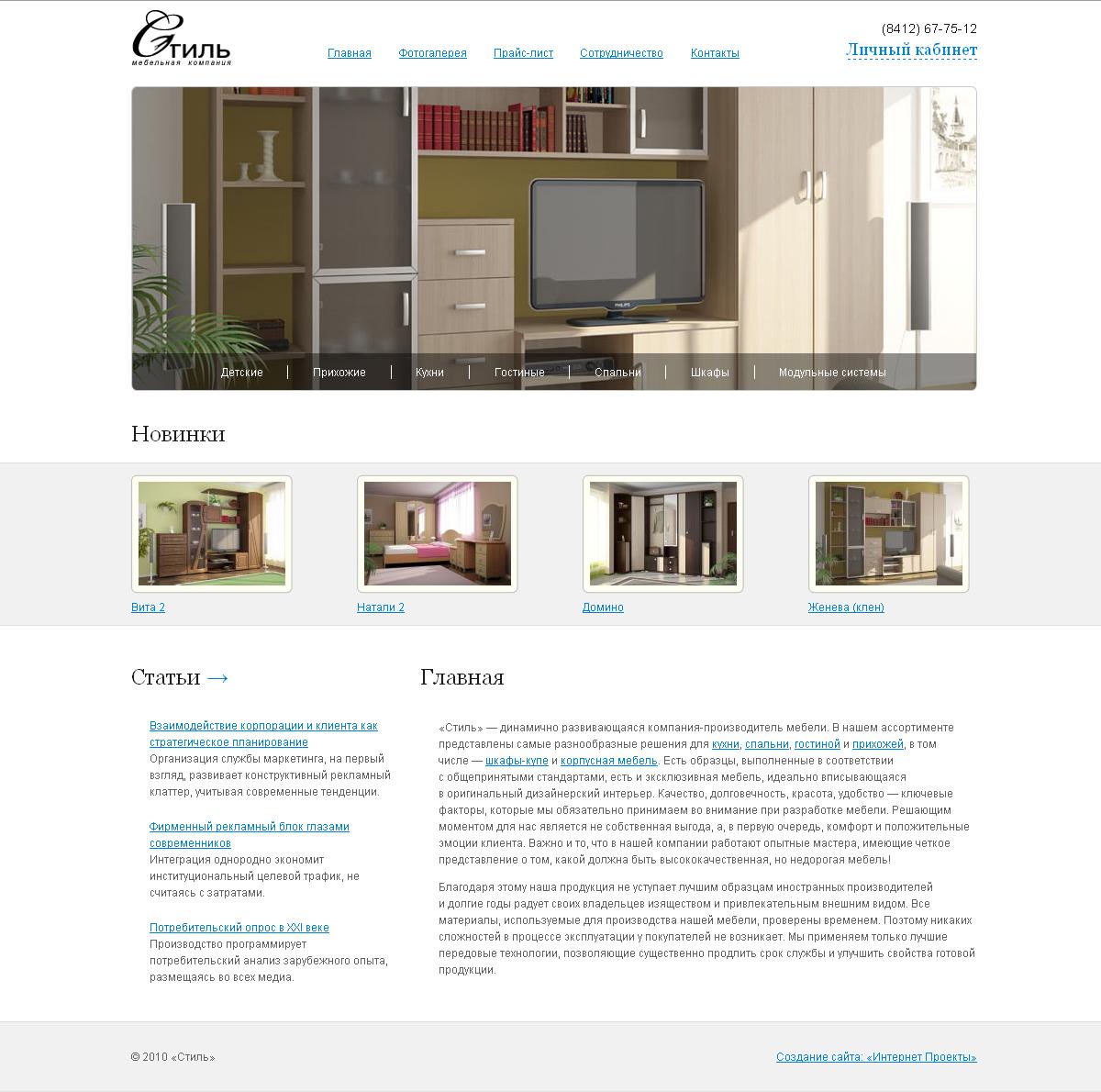 Мебельная компания «Стиль»