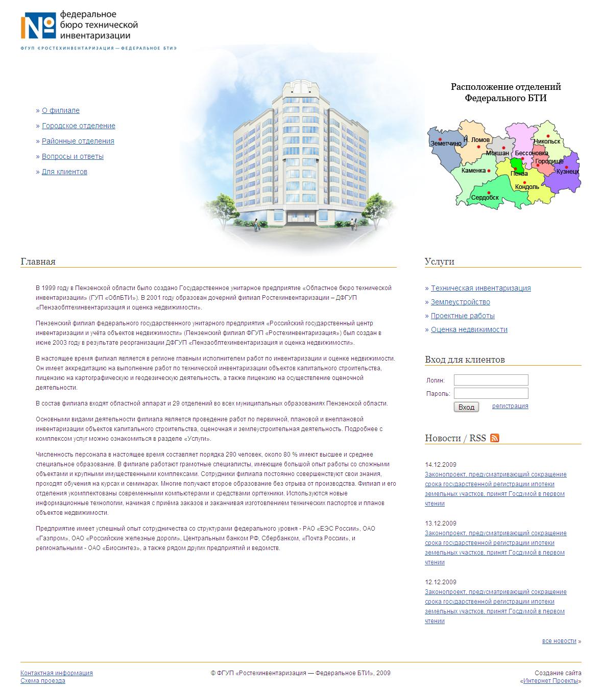 «Ростехинвентаризация — Федеральное БТИ»