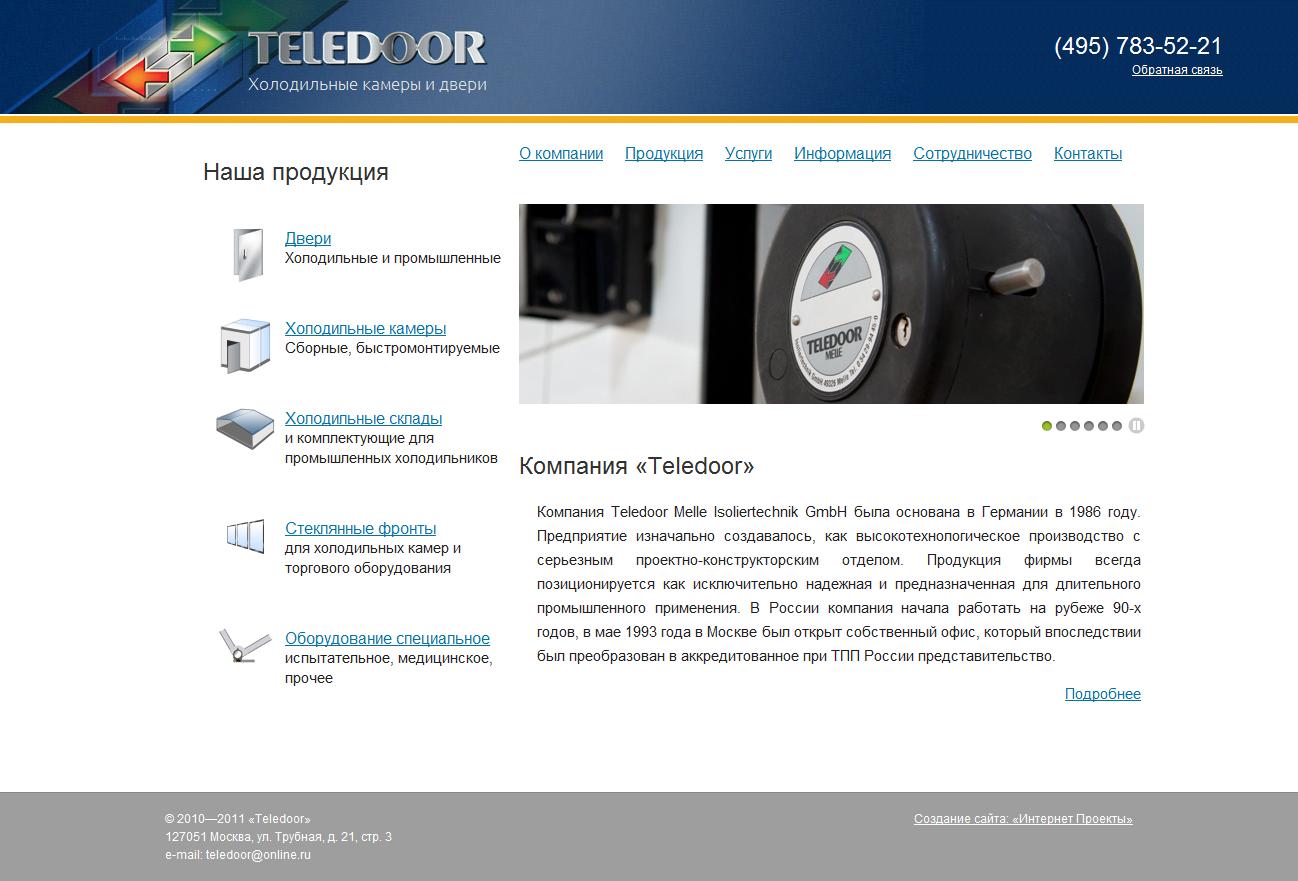Компания «Teledoor», Москва