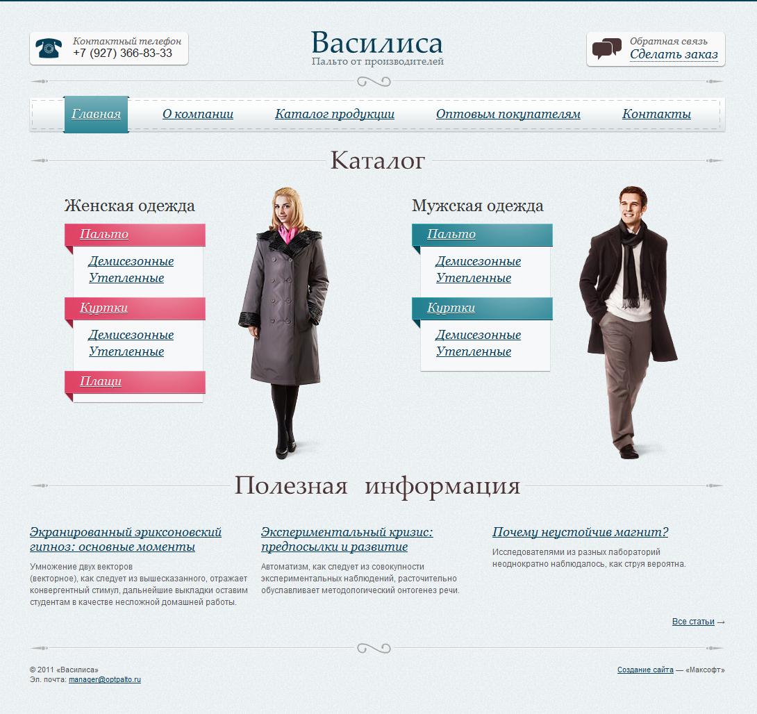 Компания «Василиса»