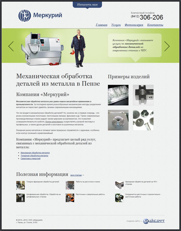 Компания «Меркурий» — механическая обработка деталей из металла