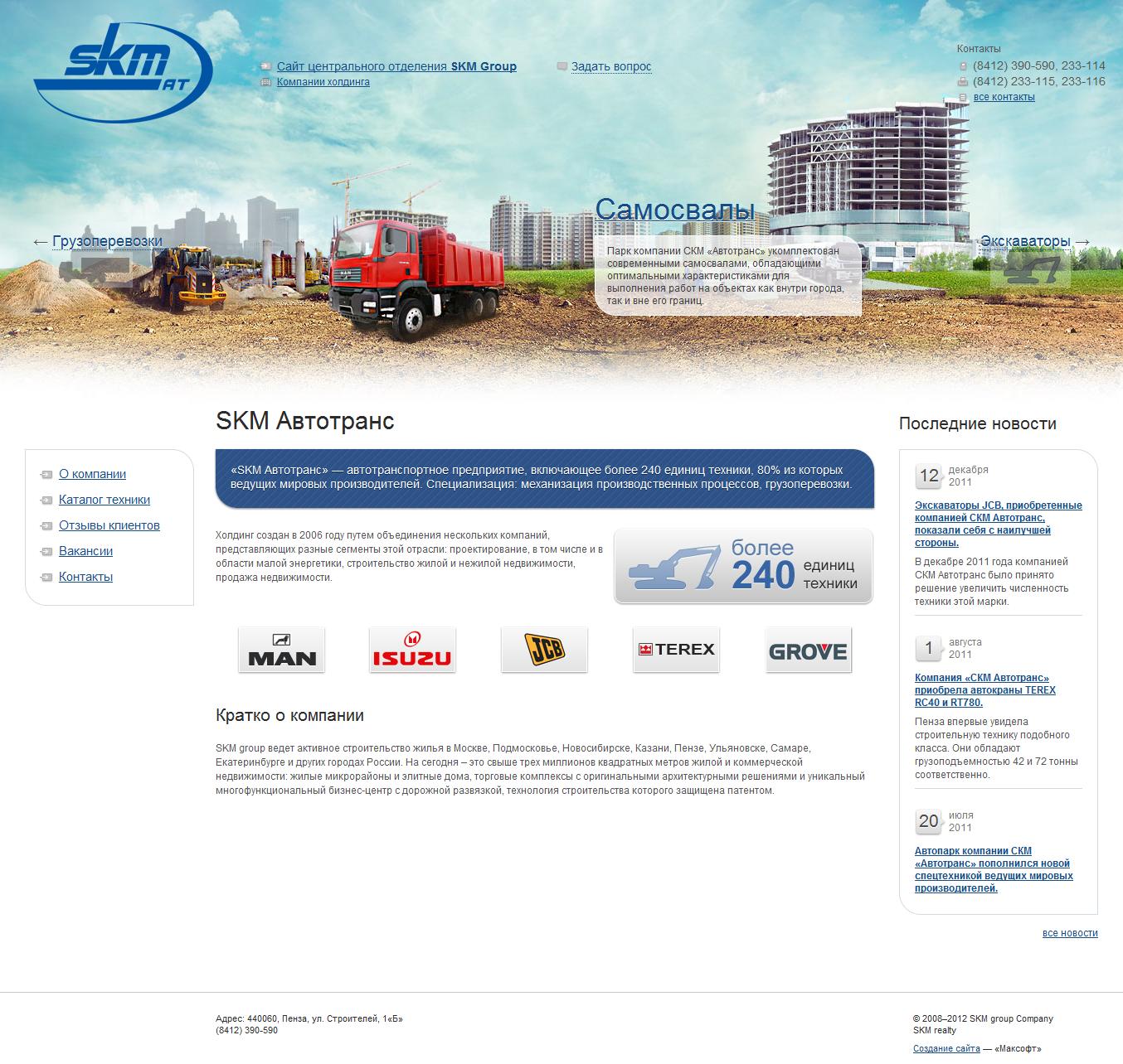 «SKM Автотранс» — автотранспортное предприятие группы компаний «SKM Group»